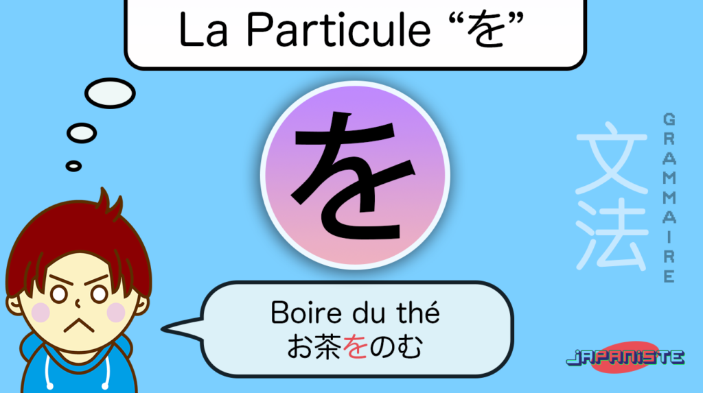 particule-wo-を