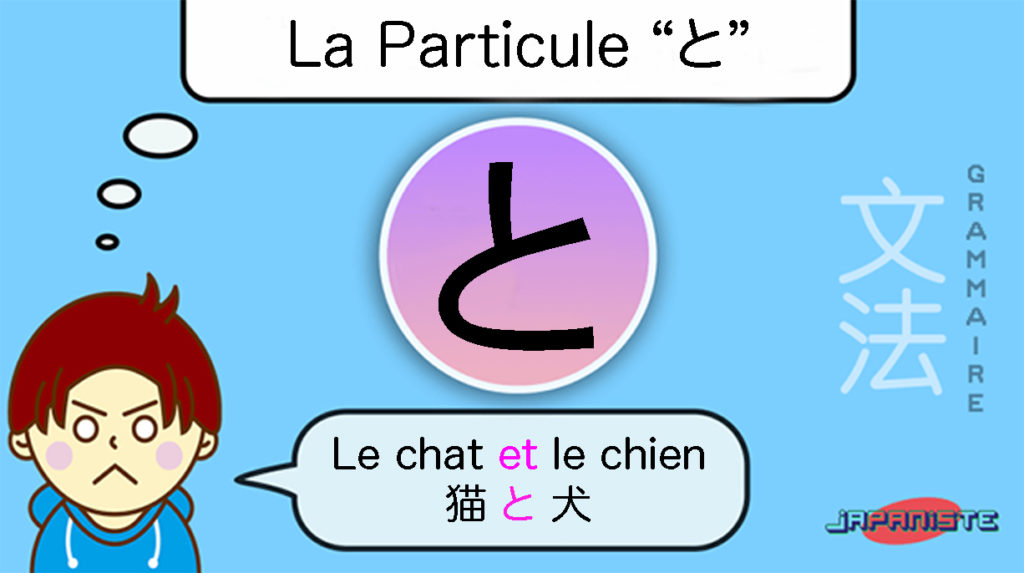 particule to